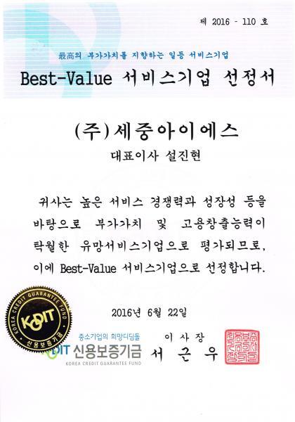 Best-Value 서비스 기업선정